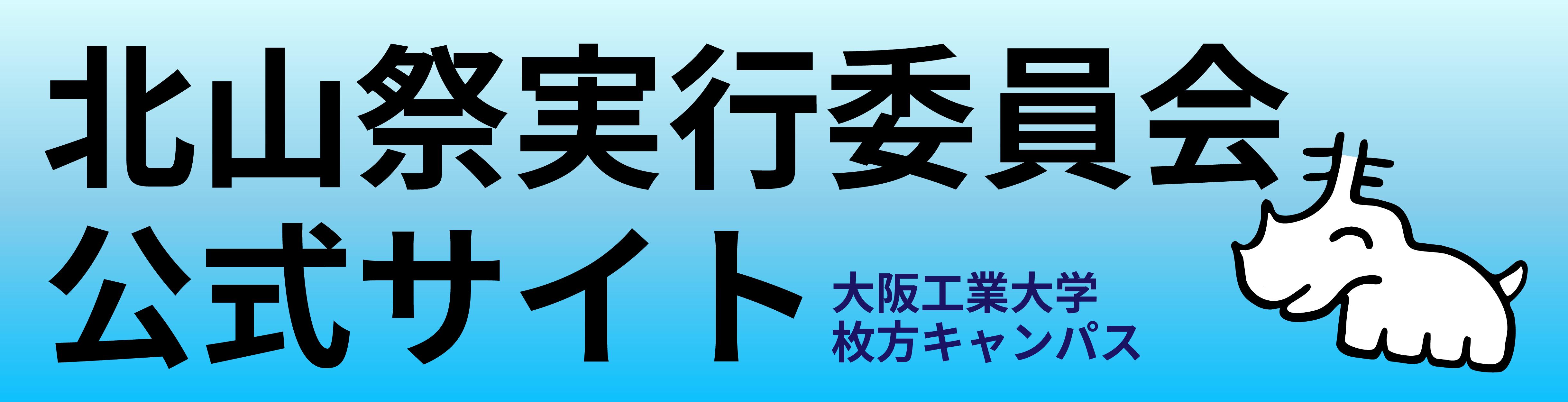 北山祭実行委員会