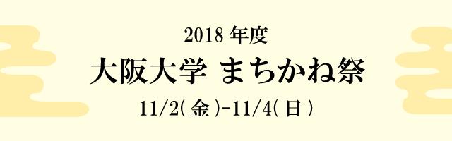 大阪大学大学祭中央実行委員会