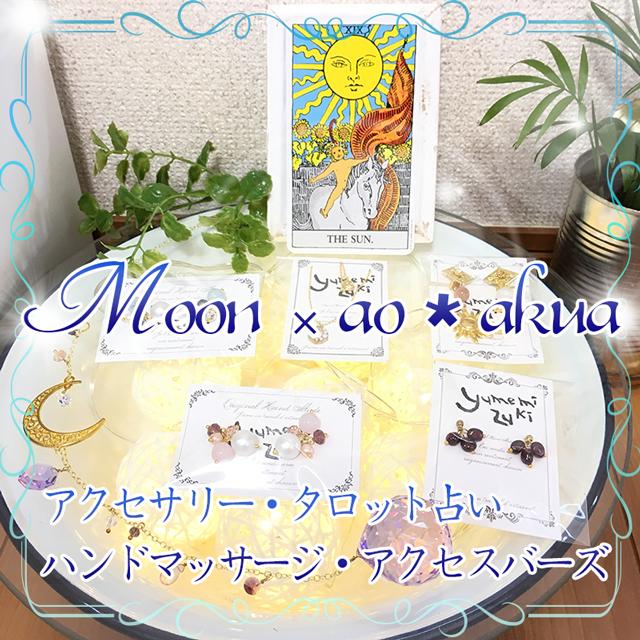 Moon×ao*akua