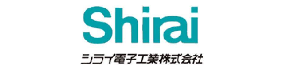 シライ電子工業株式会社