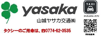 山城ヤサカ交通株式会社