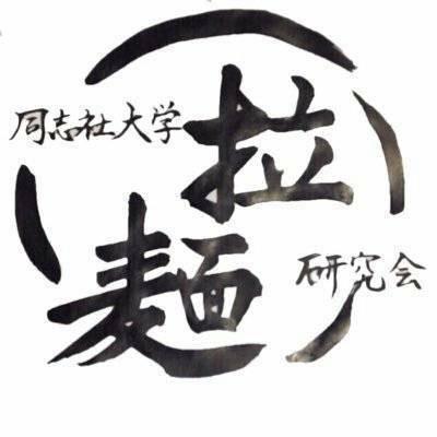 同志社拉麵研究会