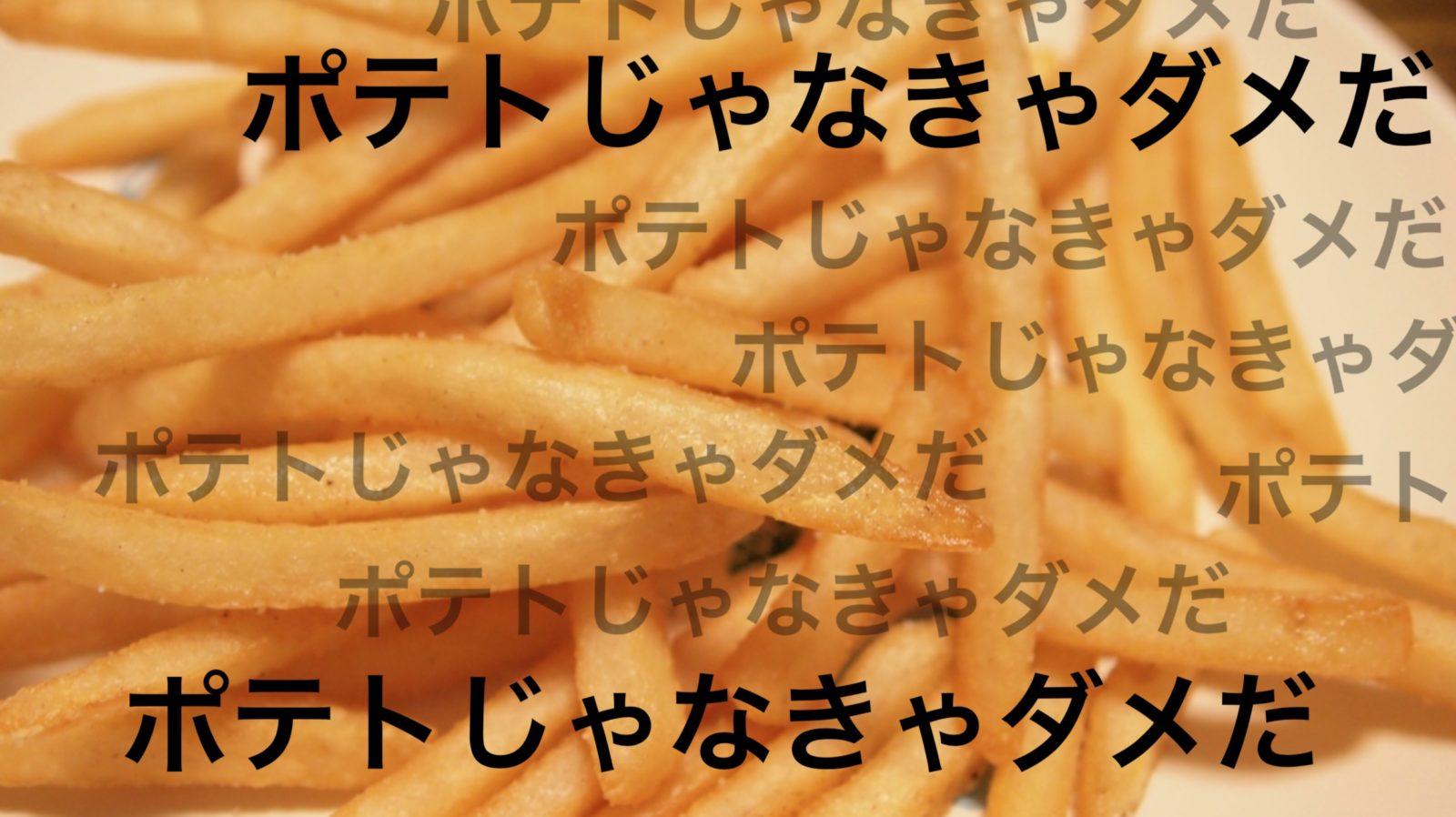松本さんのポテト