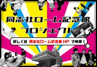 同志社ローム記念館プロジェクト